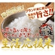 生活応援米 白米30kg  【梅】(10kg×3袋) - 縮小画像3