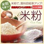 国内産 米粉5kg