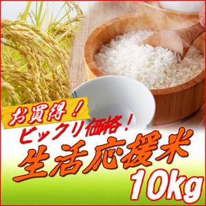 ビックリ価格!生活応援米【A】 白米10kg (5kg×2袋) - 拡大画像