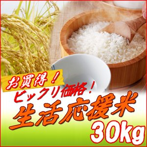 生活応援米 白米30kg (5kg×6袋) - 拡大画像