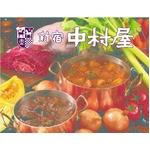 新宿中村屋 野菜とひよこ豆のカレー 200g×8