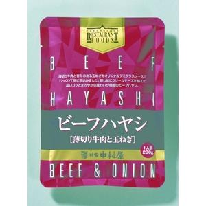 新宿中村屋 ビーフハヤシ [薄切り牛肉と玉ねぎ] (200g×8箱)