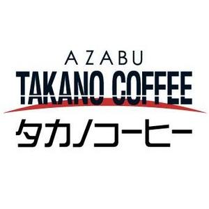 【お中元用 のし付き(名入れ不可)】麻布タカノ 有機アイスコーヒー&アイスティーセット