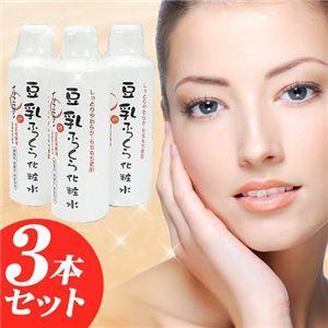 3本でこの価格!豆乳ふっくら化粧水 もちろん安心の日本製