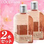 L'OCCITANE(ロクシタン) チェリーブロッサムシャワージェル 【2本セット】