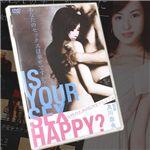 及川奈央監修 女性のためのハウツーDVD「IS YOUR SEX HAPPY?  〜あなたのセックスは幸せですか〜」