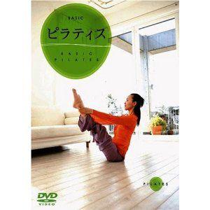 【DVD】Basic ピラティス - 拡大画像