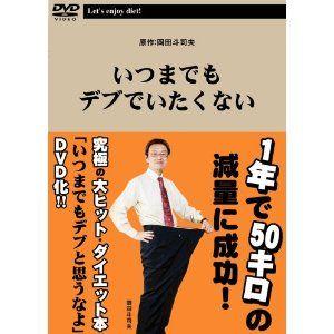 【DVD】いつまでもデブでいたくない HOW TOレコーディングダイエット - 拡大画像