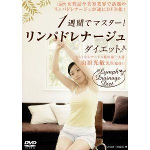 【DVD】リンパドレナージュダイエット - 拡大画像
