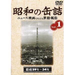 【DVD】昭和の缶詰 Vol.1 - 拡大画像