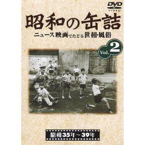 【DVD】昭和の缶詰 Vol.2 - 拡大画像
