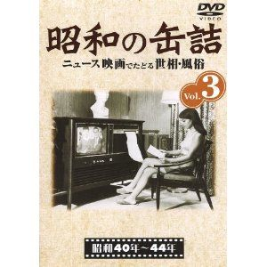 【DVD】昭和の缶詰 Vol.3