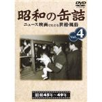 【DVD】昭和の缶詰 Vol.4