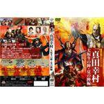 【DVD】真田幸村 (CGシリーズ) ~大坂冬の陣・夏の陣編~