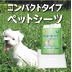 【ペットシーツ】レギュラーサイズ100枚入り☆ コンパクトサイズ 写真4