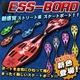 新感覚スケボー ESSBoard(エスボード) 赤色 - 縮小画像1
