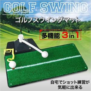 多機能3in1 ゴルフ練習用 ティーショット練習 スイングマット - 拡大画像