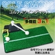多機能3in1 ゴルフ練習用 ティーショット練習 スイングマット - 縮小画像1