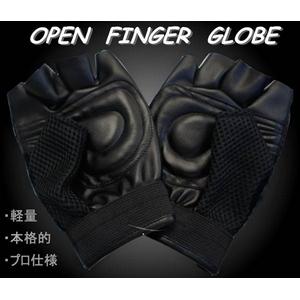 総合格闘技 オープンフィンガーグローブ(軽量) - 拡大画像