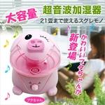 超音波式 ブタ加湿器 (乾燥防止 花粉対策)