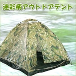2人〜3人用簡単組立安心蚊帳付 ドームテント 迷彩 2m×1.6m