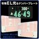 光るナンバー 0.8mm防水 有機ELナンバープレートセット - 縮小画像1