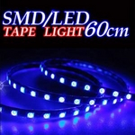 LED30個 LEDテープライト 60cm ブルー(防水仕様 超高輝度)
