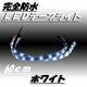 LED30個 LEDテープライト 60cm ホワイト(防水仕様 超高輝度) - 縮小画像1