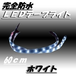 LED30個 LEDテープライト 60cm ホワイト(防水仕様 超高輝度)
