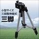 デジカメ ビデオカメラ用 水準器付き軽量アルミ三脚 - 縮小画像1