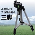 デジカメ ビデオカメラ用 水準器付き軽量アルミ三脚