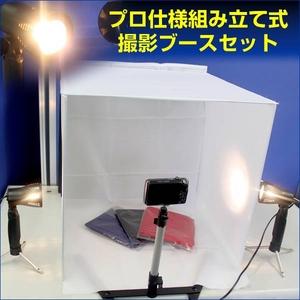 組み立て式写真撮影テントブース 【6点セット】 キャリングケース付き h01