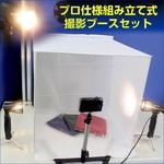 組み立て式写真撮影テントブース 【6点セット】 キャリングケース付き