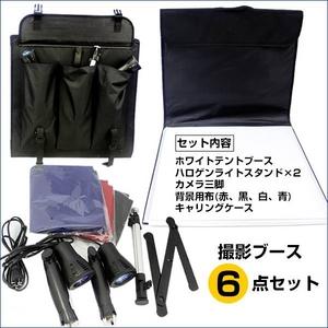 組み立て式写真撮影テントブース 【6点セット】 キャリングケース付き h02