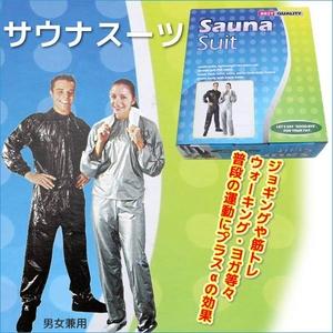 着るだけ発汗 男女兼用サウナスーツ