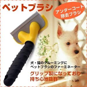 犬猫用ブラシトリミング 抜け毛のお手入に - 拡大画像