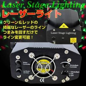 ストロボ内蔵 照明サウンドセンサー付レーザーライト - 拡大画像