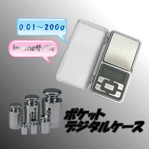 高精度小型デジタル秤/ポケットデジタルスケール 【計測単位:0.01g〜200g】 自動OFF機能/バックライト機能付き