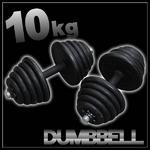 ダンベル 10kg×2個セット 計20キロ