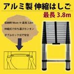伸縮はしご アルミ製 最長3.8m/収納時79cm ダブルロック式/コンパクトサイズ