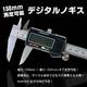 高性能高機能 デジタルノギス150mm inch mmの切替付