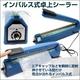 溶着式 家庭用卓上インパルスシーラー  30cm - 縮小画像2