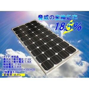 18.5%変換効率 太陽電池単結晶ソーラーパネル 100W - 拡大画像