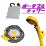 車用12V専用ポータブルシャワー◆アウトドア/海水浴に最適
