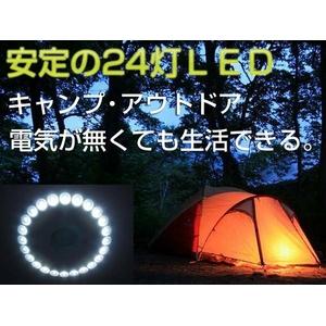 LED24灯ライト(災害時 地震 停電時に) - 拡大画像