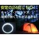 LED24灯ライト(災害時 地震 停電時に)