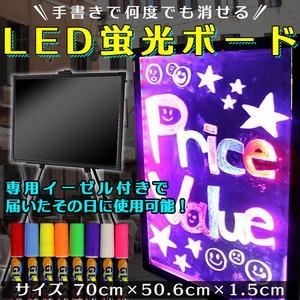 簡単手書きLED看板 蛍光サインボード 70×50cm(電飾) - 拡大画像