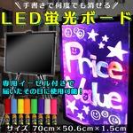 簡単手書きLED看板 蛍光サインボード 70×50cm(電飾)