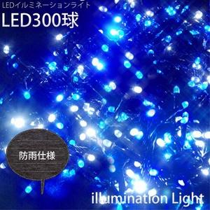 LED 300球イルミネーション クリスマスにも 連結可能 ブルー 青色 - 拡大画像