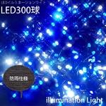 LED 300球イルミネーション クリスマスにも 連結可能 ブルー 青色